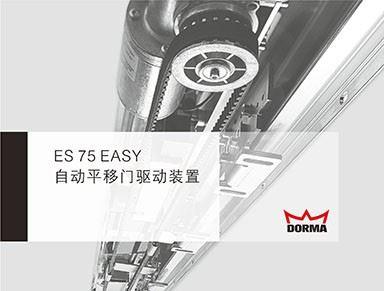 多玛ES 75E球王会app设备