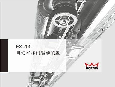 多玛ES 200重型球王会app设备