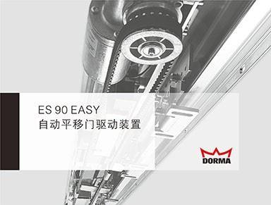 多玛ES 90E球王会app设备