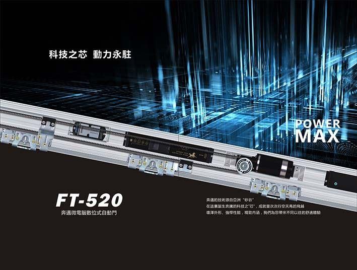 奔迈FT-520球王会app设备
